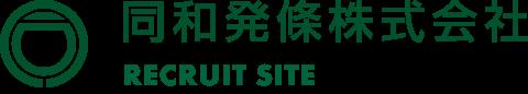 同和発條株式会社 RECRUIT SITE
